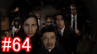 【428】封鎖された渋谷の事件を解決していくよ☆#64【実況】