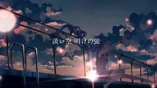 夜明けと蛍/Rntl