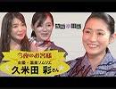 【夜桜亭日記 #103】温泉大好き女優、久米田彩さんをお招きしました[桜R1/8/24]