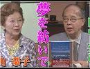 【夢を紡いで #80】隠蔽された日本の核開発史-田中英道氏に聞く[桜R1/8/23]