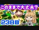 【23日目】女子大生の夏休み!ぼくのなつやすみ実況プレイ!【毎日投稿】