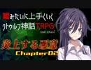 【うそうま卓CT#1】炎上する悪意 Chapter-2【嘘みたいに上手くいくクトゥルフ神話TRPG】