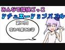 【第五回ひじき祭】みんなで探偵ごっこ!シチュエーションパズルゲーム! 第二問「変わり果てた姿」 【ウミガメのスープ】