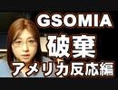 韓国GSOMIA破棄決定 アメリカの反応編 アメリカの忠告を無視したツケをいずれは払うことになる