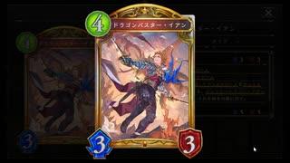 【シャドバ新カード】イアン&アデールでゾーイを回収!無限無敵ドラゴン【アディショナルカード / Shadowverse】