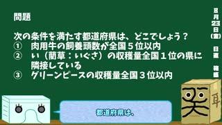【箱盛】都道府県クイズ生活(85日目)2019年8月23日
