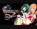 【YMM4αテスト】Resident Evil 2: Source【VOICEROID実況】