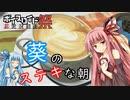 【第五回ひじき祭】 葵のステキな朝 【VOICEROIDキッチン】