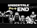 君の友情で平和をつかむRPG 【Undertale-アンダーテール-】FINAL