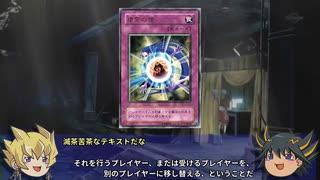 【遊戯王】ゆっくり解説「精霊の鏡」【OCG】