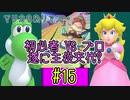 【ゆっくり実況】姫様とスーパーマリオパーティ ♯15