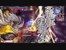 【WLW】神風神仙大聖 18ページ目【EX00】