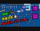 【スーパーマリオメーカー2】Part11「宿題②!音量注意!海の電流イライラ棒!」