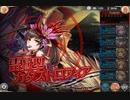【神姫PROJECT】光パ同一編成アビオソロ 雷カタス