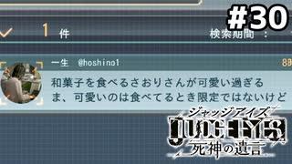 【実況】JUDGE EYES:死神の遺言 実況風プレイ part30