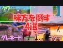 【悪用厳禁】味方を倒す方法4選【ネタ】【フォートナイト】
