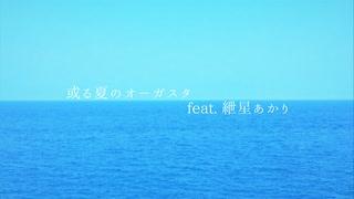 或る夏のオーガスタ feat. 紲星あかり