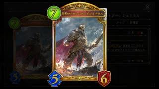 【シャドバ新カード】このオヤジ…しのぎ過ぎる‼『栄光のフロントガードジェネラル』兵士の誓いロイヤル【アディショナルカード / Shadowverse】
