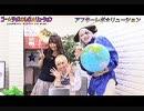 アフター☆レボ☆リューション 第34界
