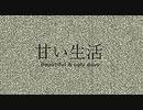 甘い生活 Beautiful & ugly days【ボカロオリジナル】nana iroha Yuki Kokone