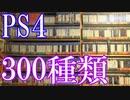 【PS4のゲームコレクション紹介動画】PS4だけで300種類ゲーム部屋に綺麗に並んでいます!
