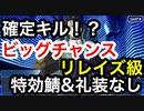 【FGO】確定2ターン!宝具のみで『ビッグチャンスクエスト/リレイズ級』最短ターン攻略