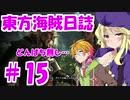 【自由な姫の海賊生活】東方海賊日誌:15日目【ゆっくり実況プレイ】