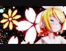【MMD】Sour式リンちゃんでヒバナ【1080p】