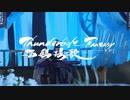 『Thunderbolt Fantasy 西幽玹歌』【キャラクター紹介動画:睦天命】