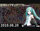 日刊トップテン!VOCALOID&something【日刊ぼかさん2019.08.20】