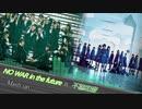 【けやき坂46×欅坂46】NO WAR in the future × 不協和音【マッシュアップ】