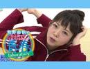 【ダイジェスト】牧野由依の大人だっていいじゃない!青春laboratory#18 出演:牧野由依、津田美波