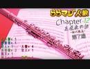 ららマジ人狼 Chapter.12 第7場