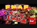 ちょちょちょちょちょちょちょちょちょちょちょちょぷくす~【FNAF】赤いうさぎのごんさリズム