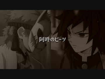 【UTAU式人力】錆兎と義勇で阿吽のビーツ【鬼滅の刃】