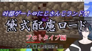 【Minecraft】黛式配慮ロード プロトタイプ編【にじさんじ】