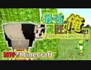 【週刊Minecraft】最強の匠は俺だ!絶望的センス4人衆がカオス実況!#15【4人実況】