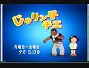カートゥーンネットワークCM じゃりン子チエ(2000年)