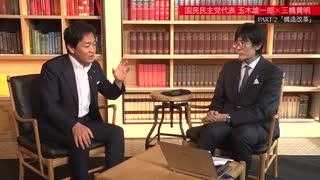 【三橋貴明×玉木雄一郎】構造改革って考え方が古いよね