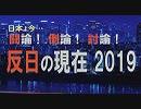 【討論】反日の現在 2019[桜R1/8/24]