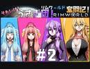 【RimWorld】それいけ!うさぎ団!リムワールド奮闘記!#2【VOICEROID実況プレイ】
