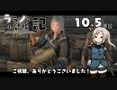 【Skyrim】ララノア小冒険記10.5頁目【ゆっくり実況】