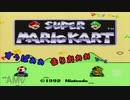 【実況】安全運転できない2人でスーパーマリオカートをしてみた【風船割りゲーム編】