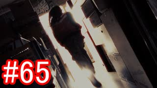 【428】封鎖された渋谷の事件を解決していくよ☆#65【実況】