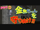 【初見】厨二病全開で金魚ちゃんを守り抜け!ブリキの騎士【実況】part2
