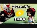 【習作】マジンカイザー対天海春香(おまけその22)