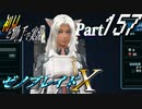 【ゼノブレイドX】初見と助手で実況Part157