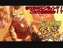 【家有大貓Nekojishiパート17】BL要素あり(?)なケモノゲームでムラムラしよう