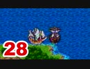 【実況】新米勇者が今度はドラクエ3の世界を満喫するpart28【DQⅢ】