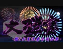 【告知PV】大弾宴-艦これ実況者合同企画-【2019夏イベント】